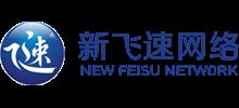 台州新飞速信息咨询有限公司